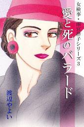 女検事・雨宮律子シリーズ3: 愛と死のバラード