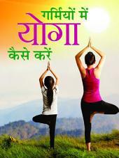Garmiyon Mein Yoga Kaise Kare