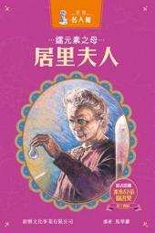新雅‧名人館-鐳元素之母・居里夫人