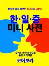 한일중 미니 사전: 한자로 쉽게 배우는 중국어와 일본어