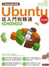 Linux進化特區: Ubuntu 12.04 從入門到精通