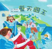 藍天國王: 自然故事花園40