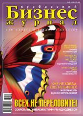 Бизнес-журнал, 2006/09: Кемеровская область