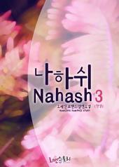 나하쉬 (Nahash) 3 (완결): 암브로시아 시리즈