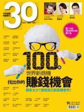 30雜誌2012年9月號: 100個世界新商機,找出你的賺錢機會