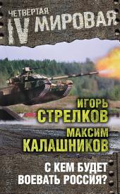 С кем будет воевать Россия?