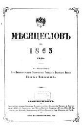 Měsjaceslov: na ... god. 1865