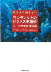 日本人の知らない ワンランク上のビジネス英語術: エール大学厳選30講
