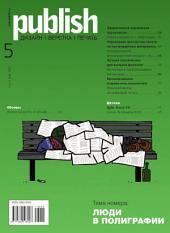 Publish 05-2013