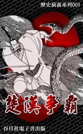 楚漢爭霸: 比三國更驚心動魄的歷史背景所演繹出來的精采小說