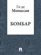 Бомбар (перевод А.Н. Чеботаревской)
