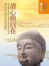 清心與自在:佛法的心理學分析與應用