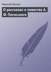 О рассказах и повестях А. Ф. Погосского