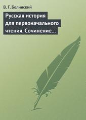 Русская история для первоначального чтения. Сочинение Николая Полевого (2)