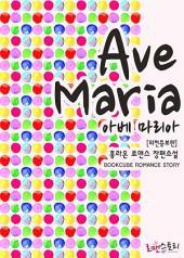 아베 마리아 (Ave Maria) (외전증보판): 1권