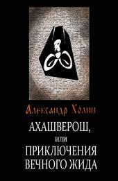 Ахашверош, или Приключения Вечного Жида