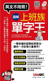 圖解上班族單字王-LiveABC [有聲版]: illustrated guide to business vocabejry and phrases