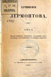 Сочинения Лермонтова: Том 2