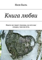 Книга любви. Никто не знает эталона, но кто нас создал, там он есть
