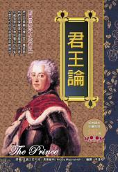君王論: 德威文化232