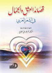 قصائد العشق و الجمال في الشعر العربي