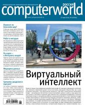Журнал Computerworld Россия: Выпуски 8-2016