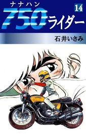 750ライダー(14)