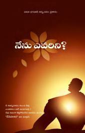 Who Am I? (Telugu)