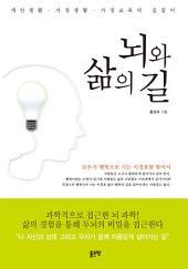 뇌와 삶의 길: 개인생활 · 가정생활 · 가정교육의 길잡이