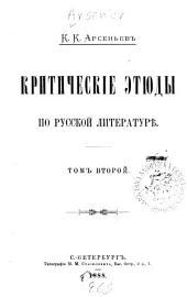 Критические етюды по русской литературѣ: Том 2