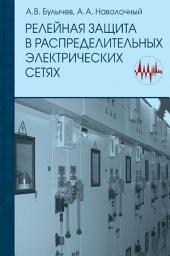 Релейная защита в распределительных электрических сетях: Пособие для практических расчетов