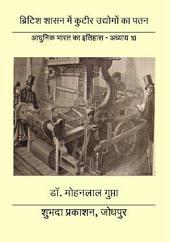 The collapse of cottage industries in British rule: ब्रिटिश शासन में कुटीर उद्योगों का पतन