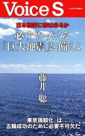 日本経済に春は来るか 必ずやってくる「巨大地震」に備えよ 【Voice S】