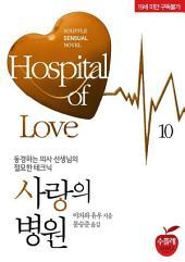 사랑의 병원 10 (완결): 1권