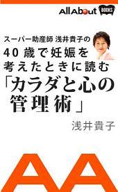 スーパー助産師 浅井貴子の 40歳で妊娠を考えたときに読む「カラダと心の管理術」