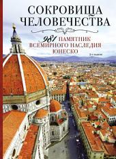 Сокровища человечества. 981 памятник Всемирного наследия ЮНЕСКО