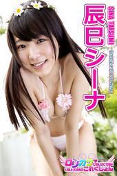 【ロリカワこれくしょん】辰巳シーナ 甘えたがりのピュア美少女