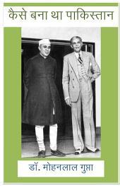 Kaise Bana Tha Pakistan: कैसे बना था पाकिस्तान