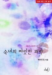 숙녀의 짜릿한 쾌락(숙녀 시리즈 2)