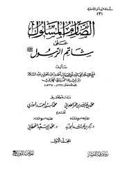 الصارم المسلول على شاتم الرسول صلى الله عليه وسلم - ج 1