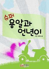 [세트] 슈퍼용알과 언년이 (전2권/완결)