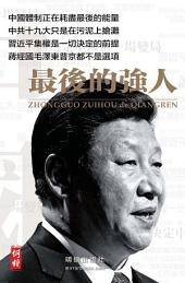 《中國最後的強人》