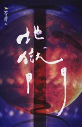 異遊鬼簿II【4】地獄門