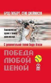 Победа любой ценой.: Психологическое оружие в теннисе: уроки мастера