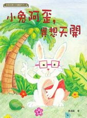 小兔阿歪,異想天開