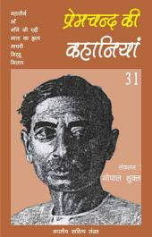 प्रेमचन्द की कहानियाँ - 31 (Hindi Sahitya): Premchand Ki Kahaniya - 31 (Hindi Stories)