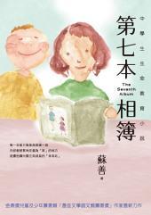第七本相簿: 中學生生命教育小說