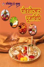 Shodshopachar Pujavidhi / Nachiket Prakashan: षोडशोपचार पूजाविधी