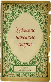 Узбекские народные сказки