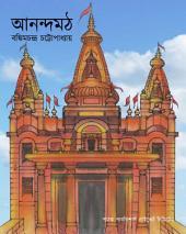 Anandamath আনন্দমঠ